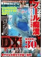 (h_259nxg00046)[NXG-046] SUMMER EROTIC SP!!プール痴漢DX ダウンロード