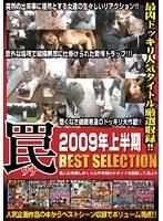 罠 2009年上半期 BEST SELECTION ダウンロード