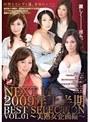 ネクストイレブン 2009年上半期 BEST SELECTION VOL.01 ~美熟女企画編~