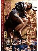 (h_259nxg00057)[NXG-057] 女囚性奴隷絵巻 鬼畜看守に穢される潔白婦人 ダウンロード