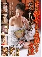 (h_259nxg00058)[NXG-058] 昭和官能絵巻 男に翻弄される従順なる女達 ダウンロード