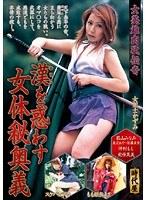 (h_259nxg00060)[NXG-060] 女英雄肉欲伝奇 漢を惑わす女体秘奥義 ダウンロード