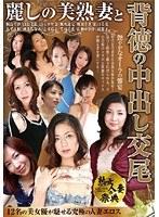 (h_259nxg00061)[NXG-061] 熟女人妻の祭典 麗しの美熟妻と背徳の中出し交尾 ダウンロード