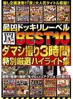(h_259nxg00079)[NXG-079] 最凶ドッキリレーベル罠BEST10 ダマシ撮り3時間 特別厳選ハイライト集 ダウンロード