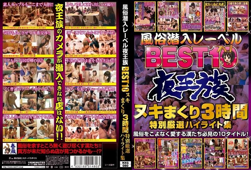 風俗潜入レーベル夜王族BEST10 ヌキまくり3時間特別厳選ハイライト集