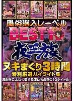 風俗潜入レーベル夜王族BEST10 ヌキまくり3時間特別厳選ハイライト集 ダウンロード