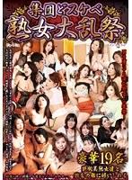 (h_259nxg00092)[NXG-092] 集団どスケベ熟女大乱祭 ダウンロード