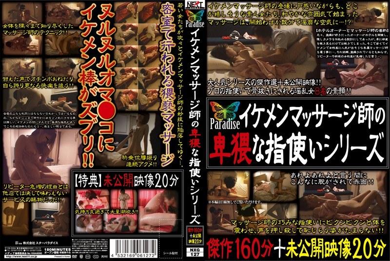 (h_259nxg00127)[NXG-127] イケメンマッサージ師の卑猥な指使いシリーズ 傑作160分+未公開映像20分 ダウンロード