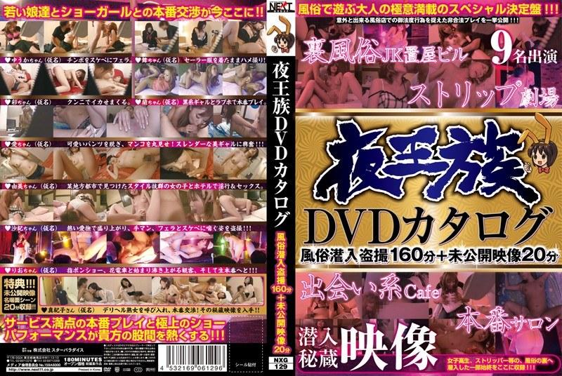 夜王族DVDカタログ 風俗潜入盗撮160分+未公開映像20分