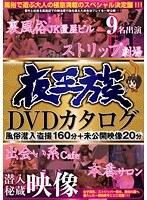 夜王族DVDカタログ 風俗潜入盗撮160分+未公開映像20分 ダウンロード