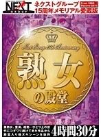 ネクストグループ15周年メモリアル愛蔵版 熟女の殿堂 4時間30分 ダウンロード