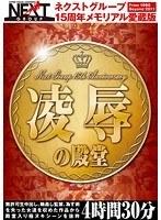 ネクストグループ15周年メモリアル愛蔵版 凌辱の殿堂 4時間30分 ダウンロード