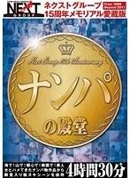 ネクストグループ15周年メモリアル愛蔵版 ナンパの殿堂 4時間30分 ダウンロード