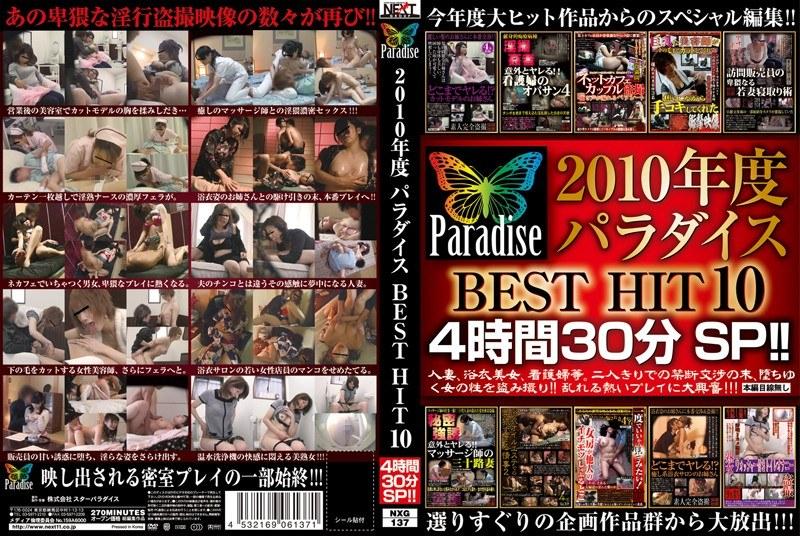 浴衣のお姉さんの盗撮無料熟女動画像。2010年度 パラダイス BEST HIT 10 4時間30分 SP!