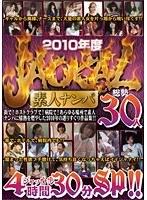 2010年度 JACKAL 素人ナンパ30人 4時間30分 SP!!