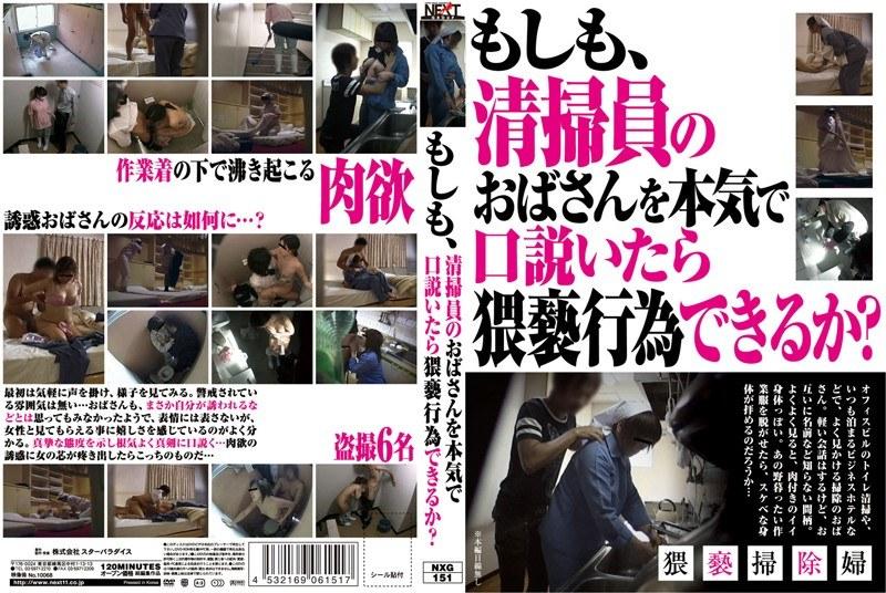 人妻の無料jyukujyo動画像。もしも、清掃員のおばさんを本気で口説いたら猥褻行為できるか?