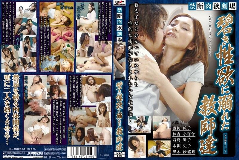 淫乱の人妻、藤河涼子出演のオナニー無料熟女動画像。禁断肉欲劇場 碧き性欲に溺れた教師達