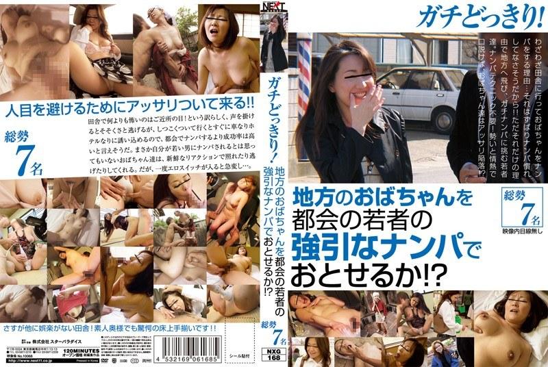 田舎にて、巨乳の人妻の即ハメ無料熟女動画像。ガチどっきり!