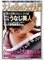(h_259nxg00177)[NXG-177] 大人の為のフェチ入門 首筋から匂い立つ女の芳香 うなじ美人 ダウンロード