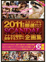 2011年度スキャンダル厳選セレクション アナタの股間に直撃するスケベ企画集 ダウンロード