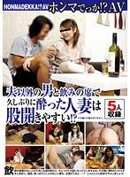 ホンマでっか!?AV 夫以外の男と飲みの席で久しぶりに酔った人妻は股開きやすい!? ダウンロード
