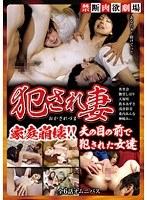 (h_259nxg00282)[NXG-282] 禁断肉欲劇場 犯され妻 家庭崩壊!!夫の目の前で犯された女達 ダウンロード