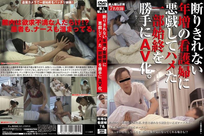 ベッドにて、看護婦ののぞき無料熟女動画像。素人騙し企画 断りきれない年増の看護婦に悪戯してハメた一部始終を勝手にAV化!