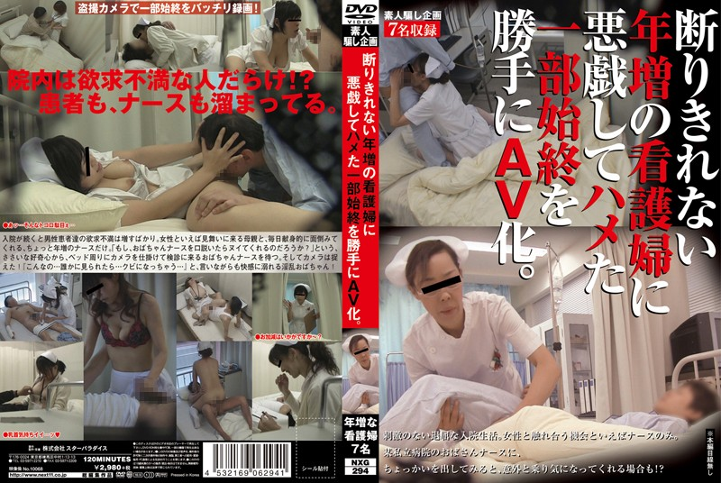 [NXG-294] 素人騙し企画 断りきれない年増の看護婦に悪戯してハメた一部始終を勝手にAV化。