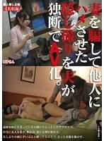 (h_259nxg00296)[NXG-296] 素人騙し企画 妻を騙して他人にハメさせた隠し撮りを夫が独断でAV化。 ダウンロード
