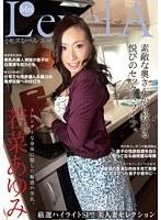 永久保存盤 美人妻セレクション Mrs. Level A 若菜あゆみ 厳選ハイライトSP!!