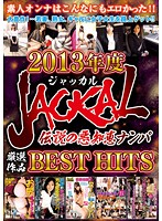 JACKAL 伝説の悪知恵ナンパ 2013年度 厳選作品 BEST HITS ダウンロード