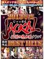 JACKAL 伝説の悪知恵ナンパ 2013年度 厳選作品 BEST HITS
