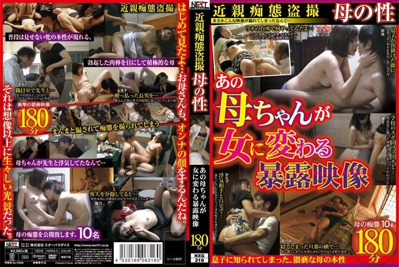お母さん、沼田紗枝出演の盗撮無料熟女動画像。近親痴態盗撮 母の性 あの母ちゃんが女に変わる暴露映像180分