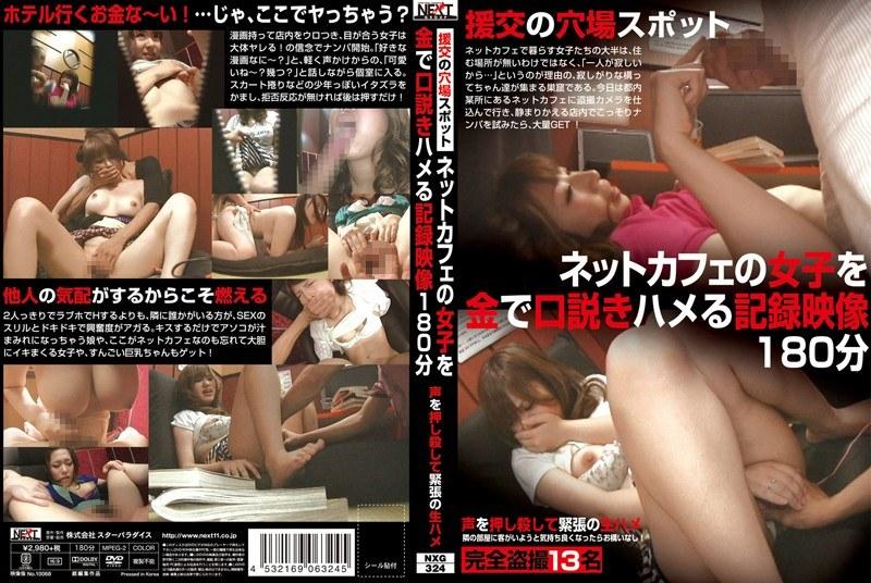 (h_259nxg00324)[NXG-324] 援交の穴場スポット ネットカフェの女子を金で口説きハメる記録映像180分 声を押し殺して緊張の生ハメ ダウンロード