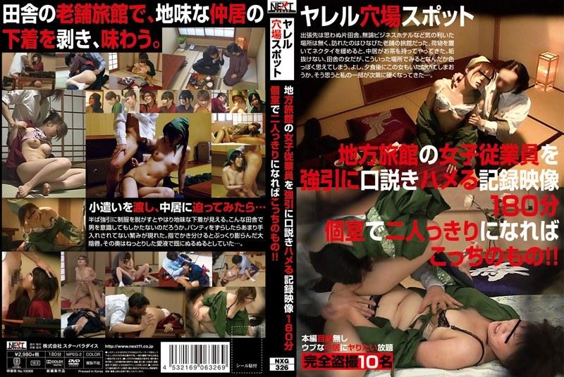 [NXG-326] ヤレル穴場スポット 地方旅館の女子従業員を強引に口説きハメる記録映像180分 個室で二人っきりになればこっちのもの!!