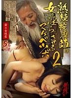 熟練按摩師の女を淫らにさせるスケベツボ 2 ダウンロード