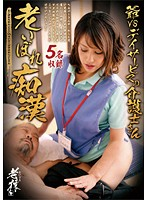 (h_259oiza00013)[OIZA-013] 老いぼれ痴漢 爺VSデイサービスの介護士さん ダウンロード