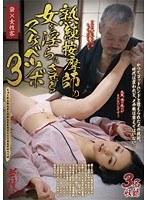 (h_259oiza00022)[OIZA-022] 熟練按摩師の女を淫らにさせるスケベツボ 3 ダウンロード
