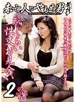 (h_259oiza00024)[OIZA-024] 未亡人とやもめ男 恥じらい性交お見合い 2 ダウンロード