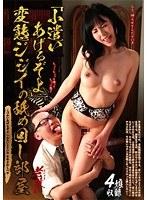 (h_259oiza00026)[OIZA-026] 「小遣いあげるぞよ」変態ジジイの舐め回し部屋 ダウンロード
