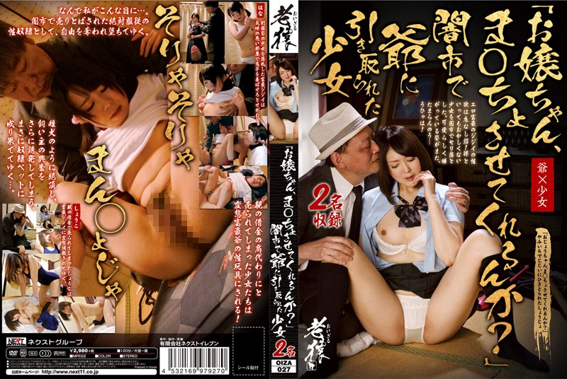 h 259oiza00027pl OIZA 027 Hana Oguri & Shoko Kisaragi   Miss, Won't You Give Me Some Pussy? Young Lady Who Was Sold to An Old Geezer Through the Black Market