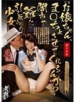 (h_259oiza00027)[OIZA-027] 「お嬢ちゃん、ま○ちょさせてくれるんか?」闇市で爺に引き取られた少女 ダウンロード