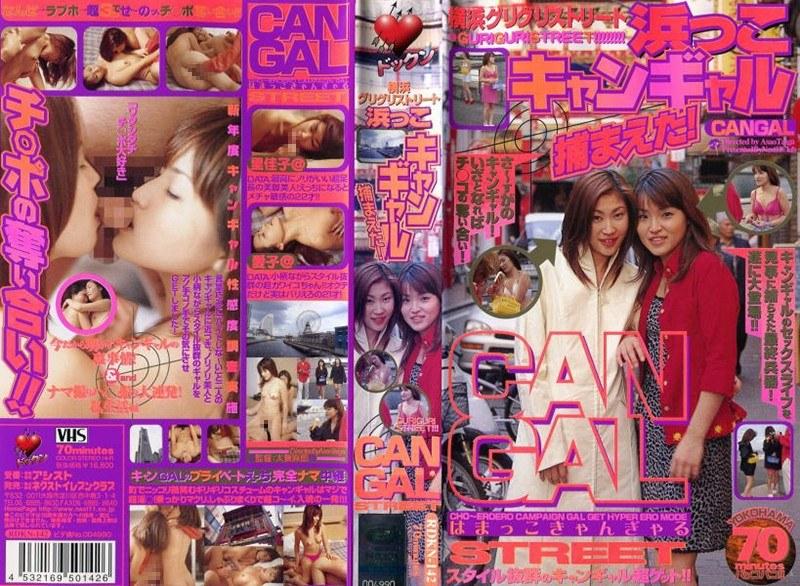 スレンダーの素人の3P無料動画像。横浜グリグリストリート 浜っこキャンギャル捕まえた!