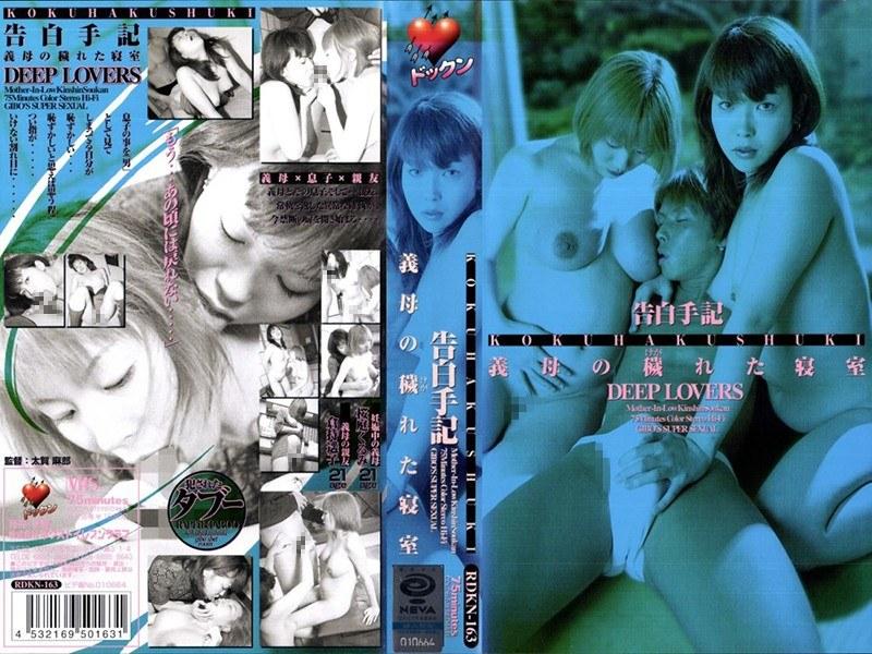 レズ、桜庭くるみ出演の3P無料動画像。告白手記 義母の穢れた寝室