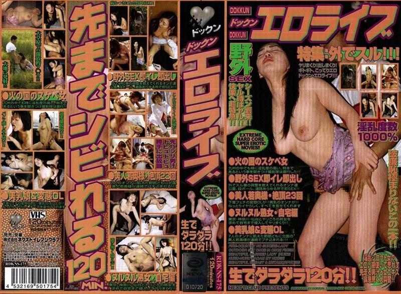 [RDKN-175] (総集編) ドックン エロライブ 生でダラダラ120分!!