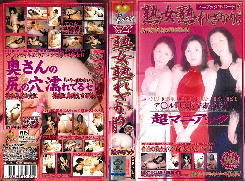 [RDKNG-153] マニアックリポート 熟女・熟れざかりチェック