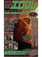 ドックンエロコレ ドックン・エロティックコレクション ダウンロード