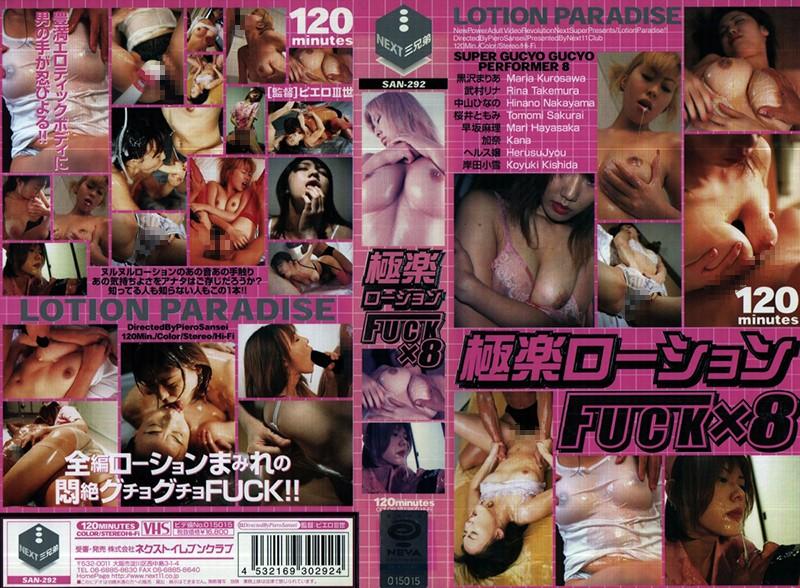極楽ローションFUCK×8 パッケージ