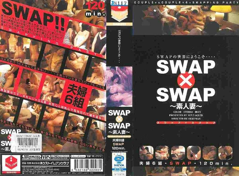 [SAN-293] SWAP×SWAP ~素人妻~ 人妻