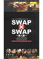SWAP×SWAP 〜素人妻〜 ダウンロード